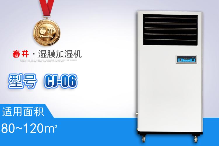 湿膜加湿机CJ-06